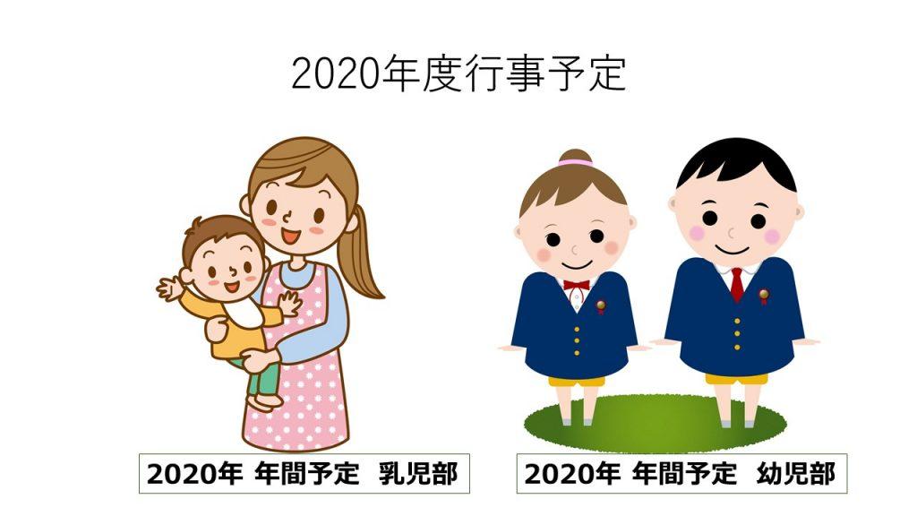 2020年 年間予定 乳児部・幼児部